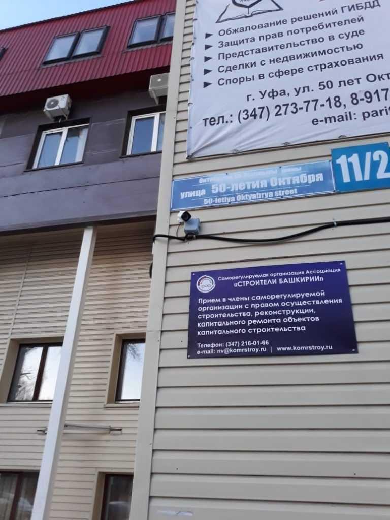 Кейс – установка уличного видеонаблюдения для офиса в Уфе