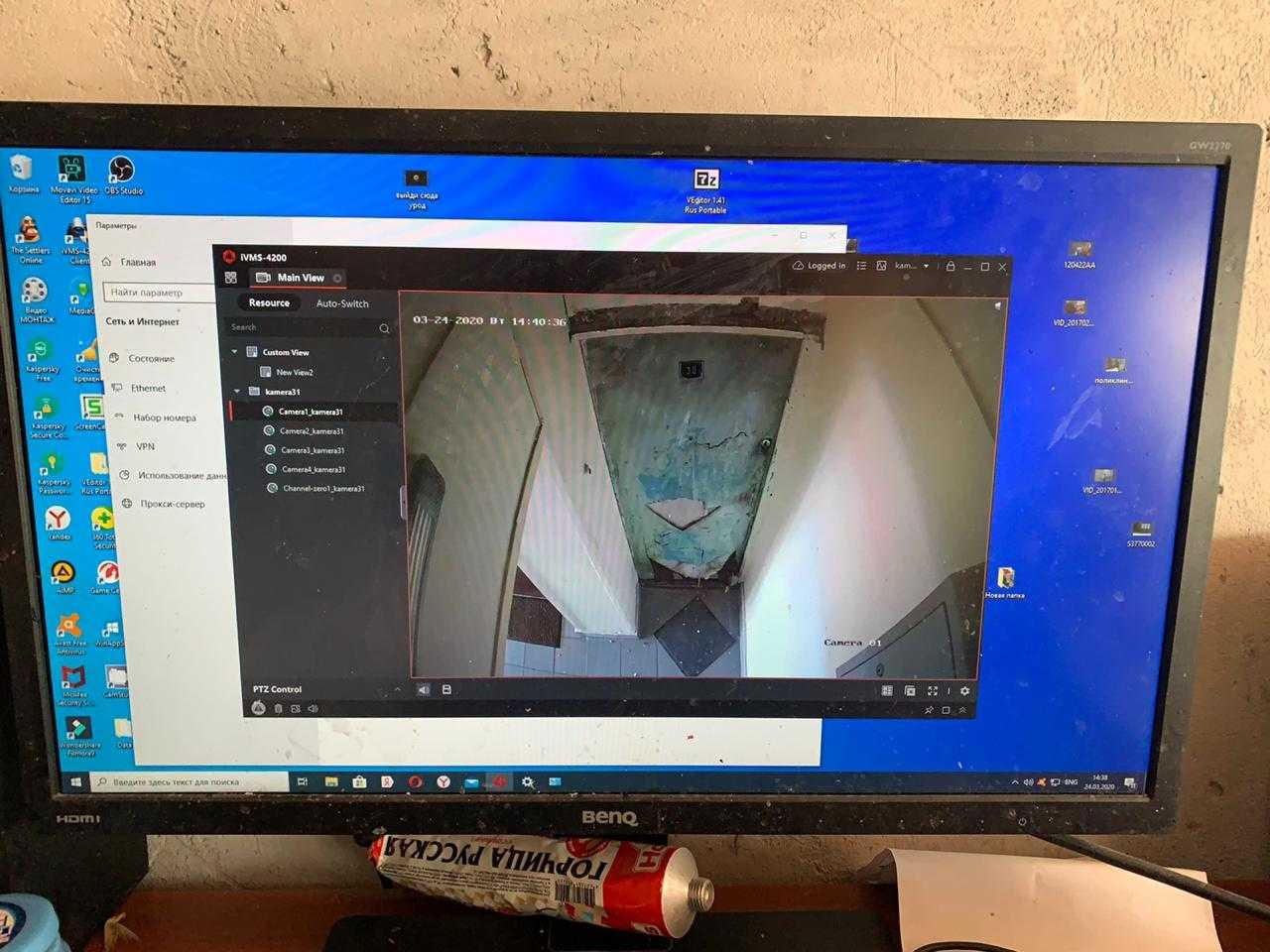 Удаленный доступа к видеонаблюдению с компьютера