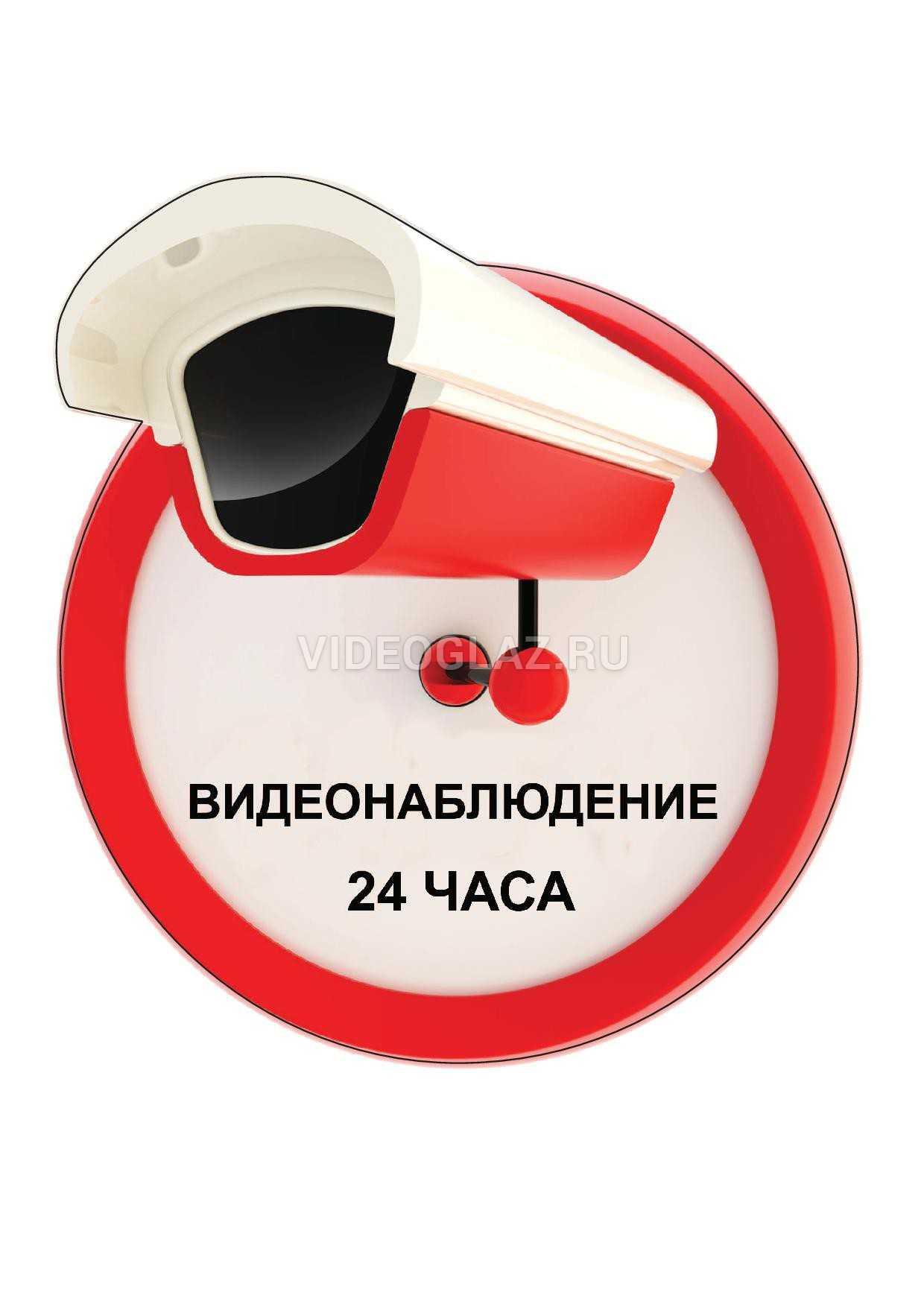 """Наклейка самоклеющаяся """"Видеонаблюдение 24 часа"""" красная для внутренних помещений"""