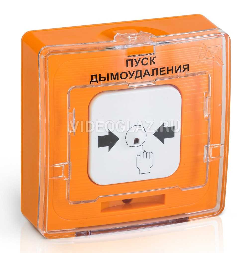 Рубеж УДП 513-10 исп.1  Пуск дымоудаления (оранжевый)