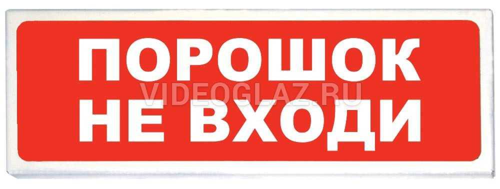 "Сибирский арсенал Призма-102 вар. 06 ""Порошок не входи"""