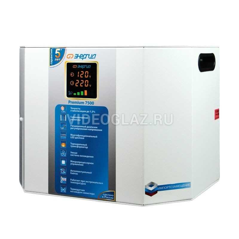 Энергия 7500 ВА Premium Е0101-0169