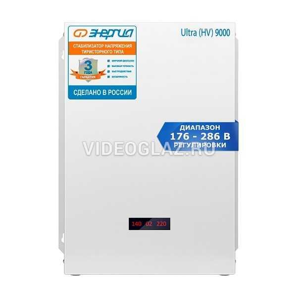 Энергия 9000 ВА Ultrа (HV) Е0101-0133