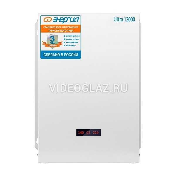 Энергия 12000 ВА Ultra Е0101-0105