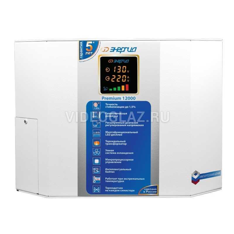 Энергия 12000 ВА Premium Е0101-0171