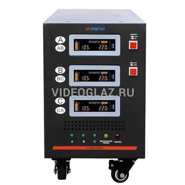 Энергия Hybrid-9000/3 II поколение Е0101-0164