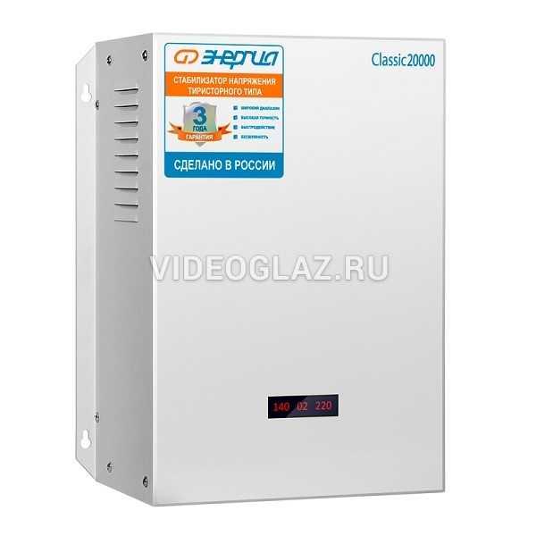 Энергия 20000 ВА Classic Е0101-0101