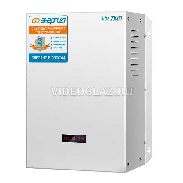 Энергия 20000 ВА Ultra Е0101-0107