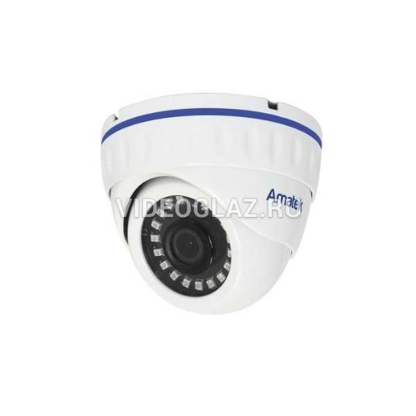 Видеокамера Amatek AC-IDV212X(2,8)(7000371)
