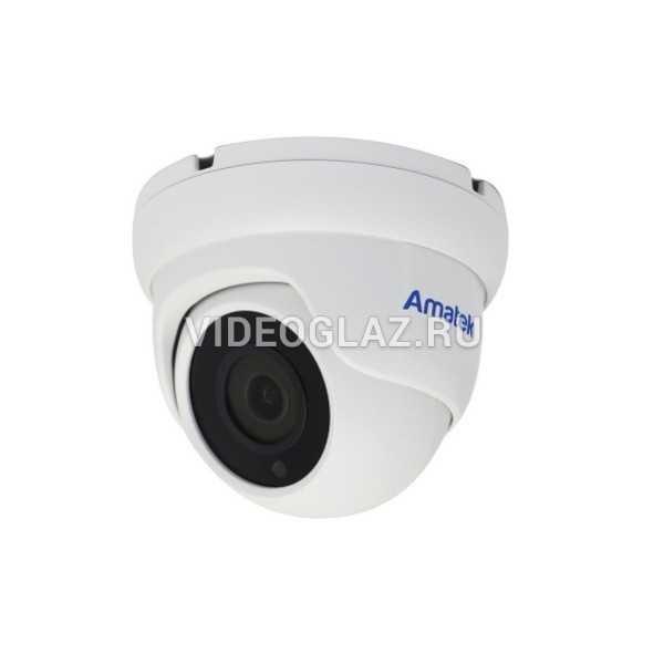 Видеокамера Amatek AC-IDV202A(7000392)
