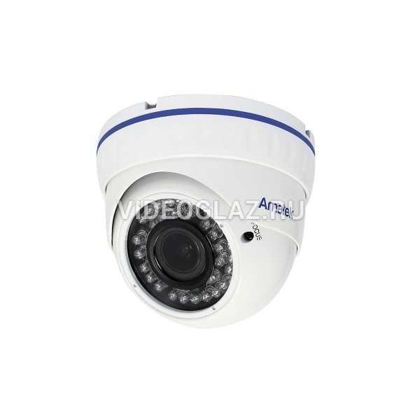 Видеокамера Amatek AC-IDV213VX(2,8-12)(7000373)