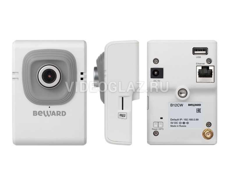 Видеокамера Beward B12CW(2.5 mm)