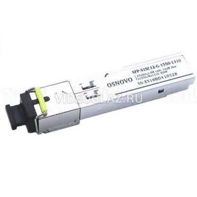 OSNOVO SFP-S1SC12-G-1550-1310