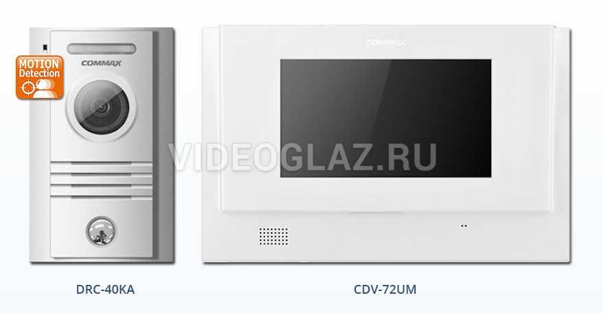 Commax CDV-72UM/DRC-40KA комплект