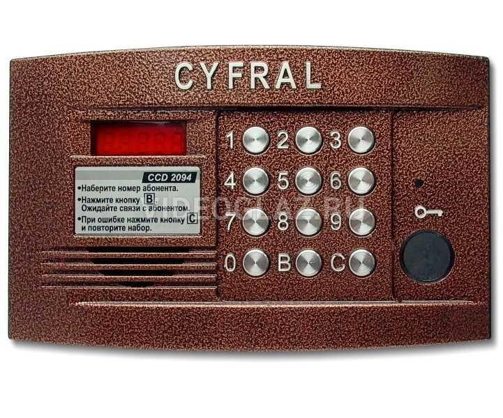 ЦИФРАЛ CCD-2094.1/РVС