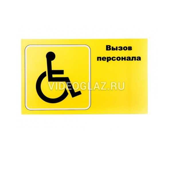 """MEDbells Табличка """"Вызов персонала"""" для инвалидов (горизонтальная)"""
