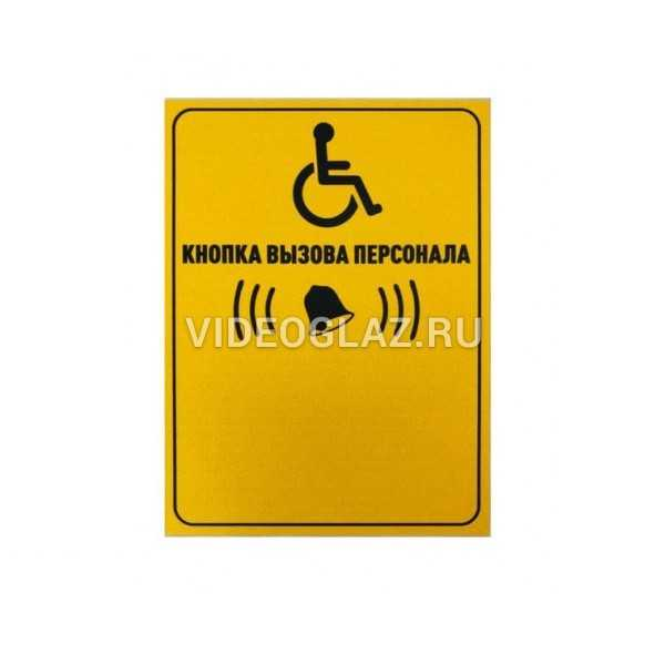 """MEDbells Табличка """"Кнопка вызова для инвалидов"""" (вертикальная)"""